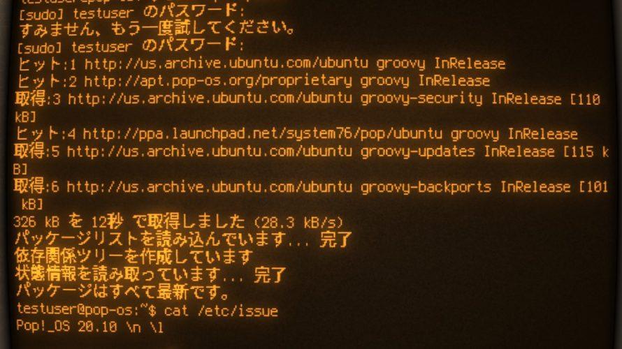 Pop!_OSにレトロなターミナルエディタ「Cool Retro Term」を使用する