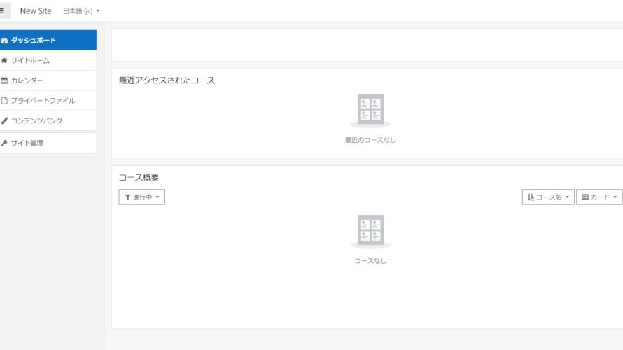 「moodle」を日本語化する