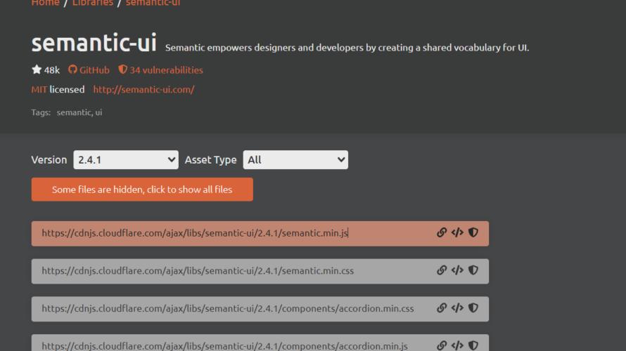 semantic-ui CDN版を使用する